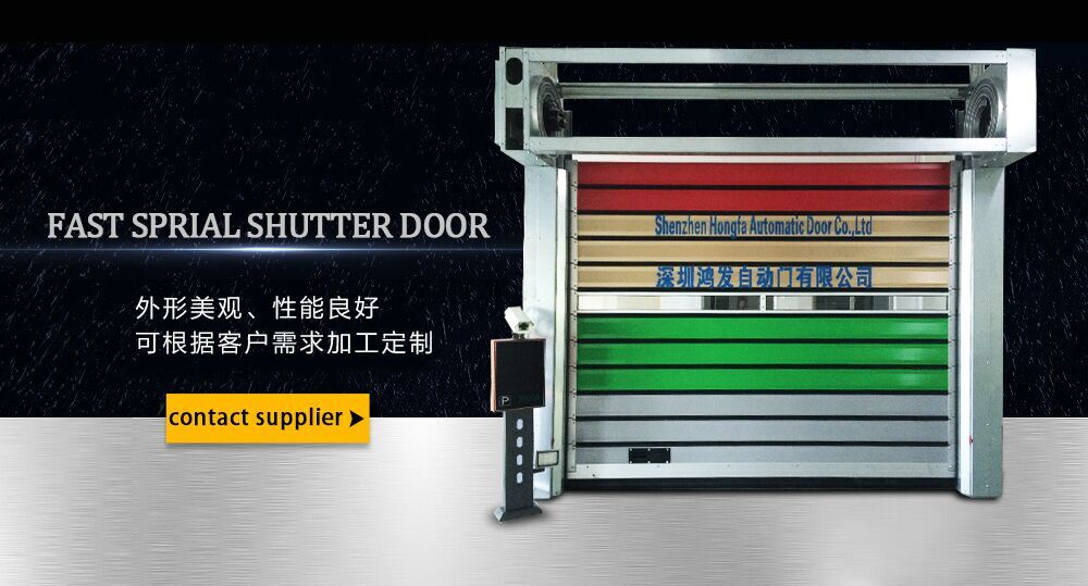Hi Speed Sipral Door