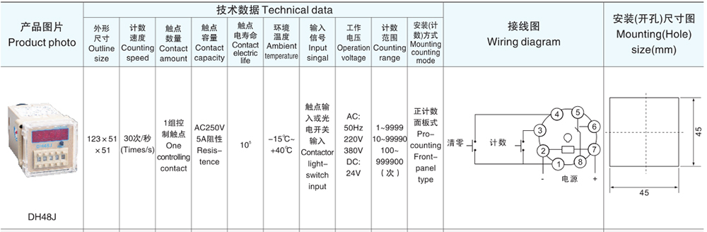 DH48J Electronic Counter Delay Time Relay 2 Parameters