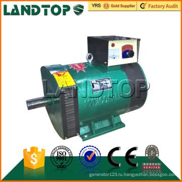 Ст серии LANDTOP 220В 15квт цена переменного тока электрический генератор