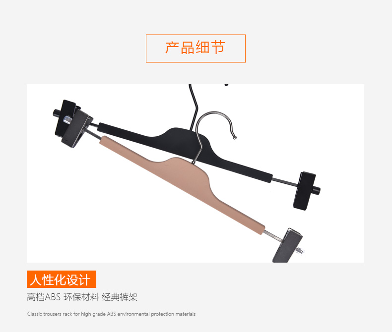 2_01 EISHO Imitation Wood ABS Plastic Hanger