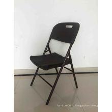 Hotsale Rattan Design Складной стул для наружного использования