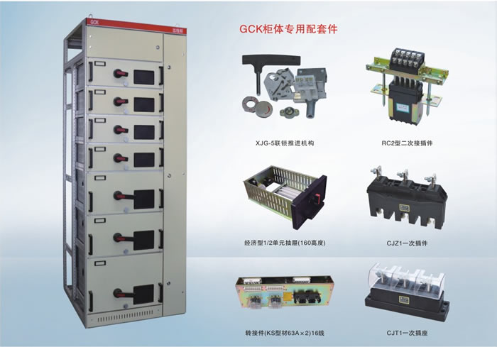 GCK type low-voltage switchgear