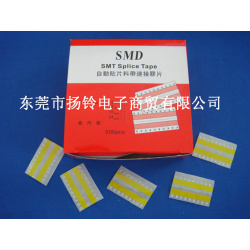 SMT SMD 8mm Splice Tape Yellow Color