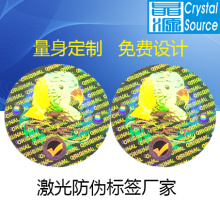 Hologram Warranty 3D Security Label Sticker