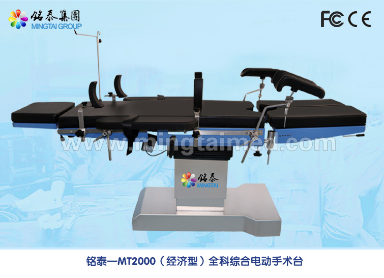 Mingtai MT2000 economic model electric motor surgical table