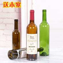 500ml Envase de vidrio de 750ml / Envase de cerveza de vidrio / Botella de vidrio de vino