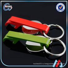 Популяризатор популярных брелок для ключей для бутылок