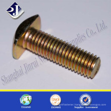 Price List For Yellow Zinc Plated Carbon Steel T Bolt