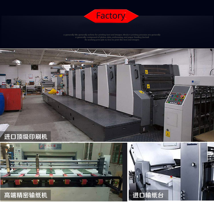 factory printing machine