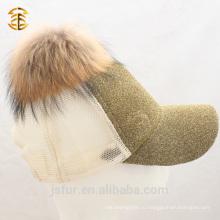Оптовая продажа Real Raccoon Fur Pom Pom Спортивная бейсбольная кепка