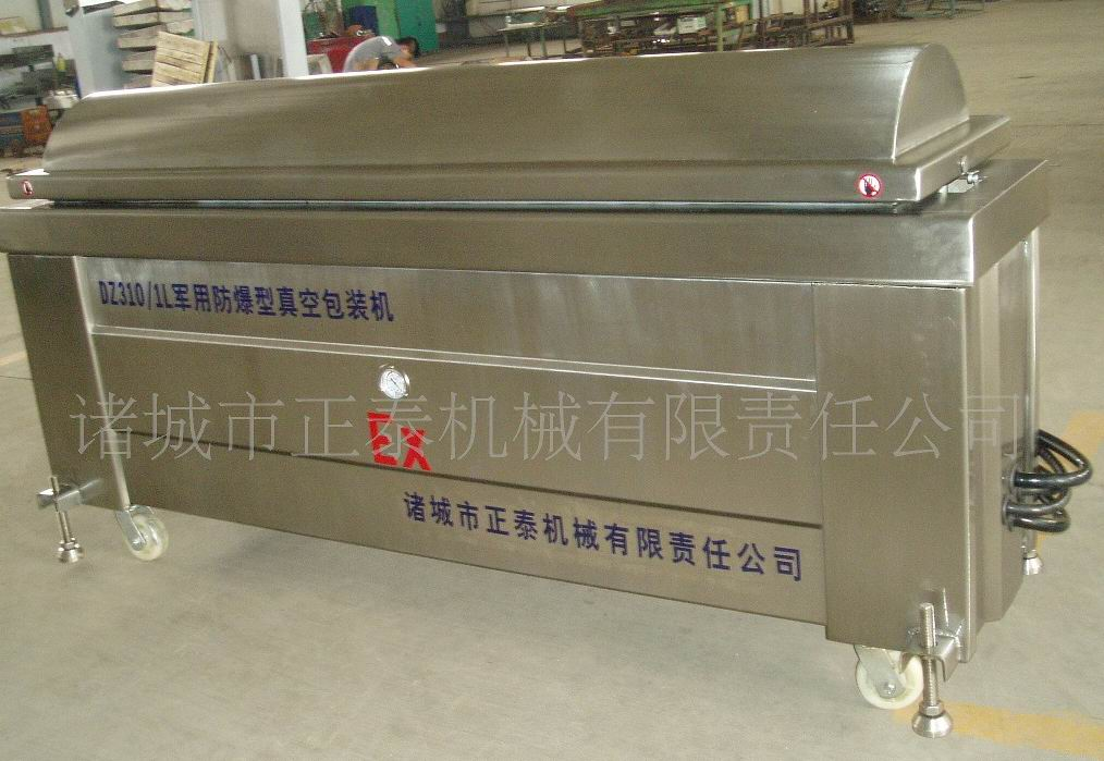 explosion-proof vacuum packing machine (2)