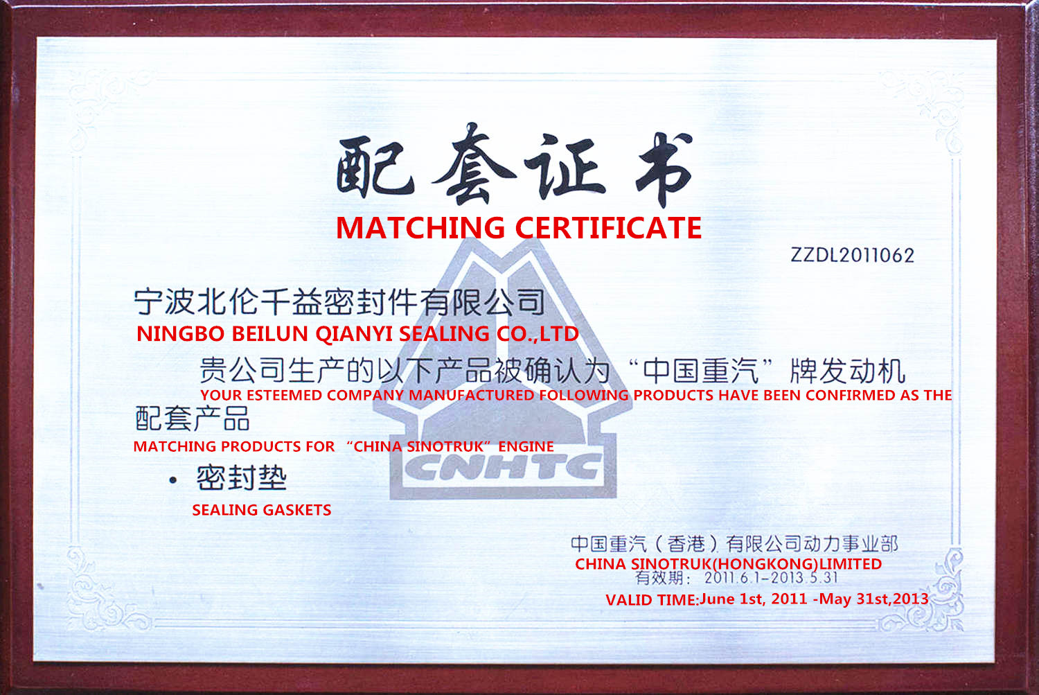 2011-2013 Year SINOTRUK OE Certificate_English'