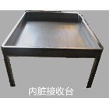 Máquina de estación de órganos internos de aves de corral para sacrificio / procesamiento de carne