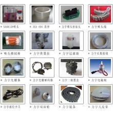 Liyu Solvent Printer Spare Parts