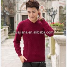 Anti-пилинг кашемир мужские V шеи свитер