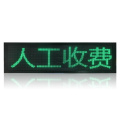 P16 toll station ETC information led display screen