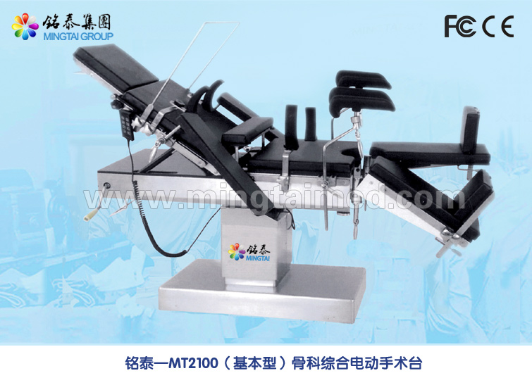Mingtai MT2100 basic model operating table electric motor