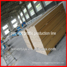 профессиональный лешко деревянная пластичная составная линия штранг-прессования профиля PVC
