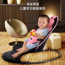 Baby Rocker Rocking Chair Chaise bébé à balançoire pour bébé