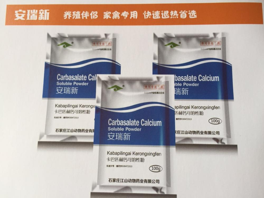 Carbasalate Calcium Veterinary Soluble Powder