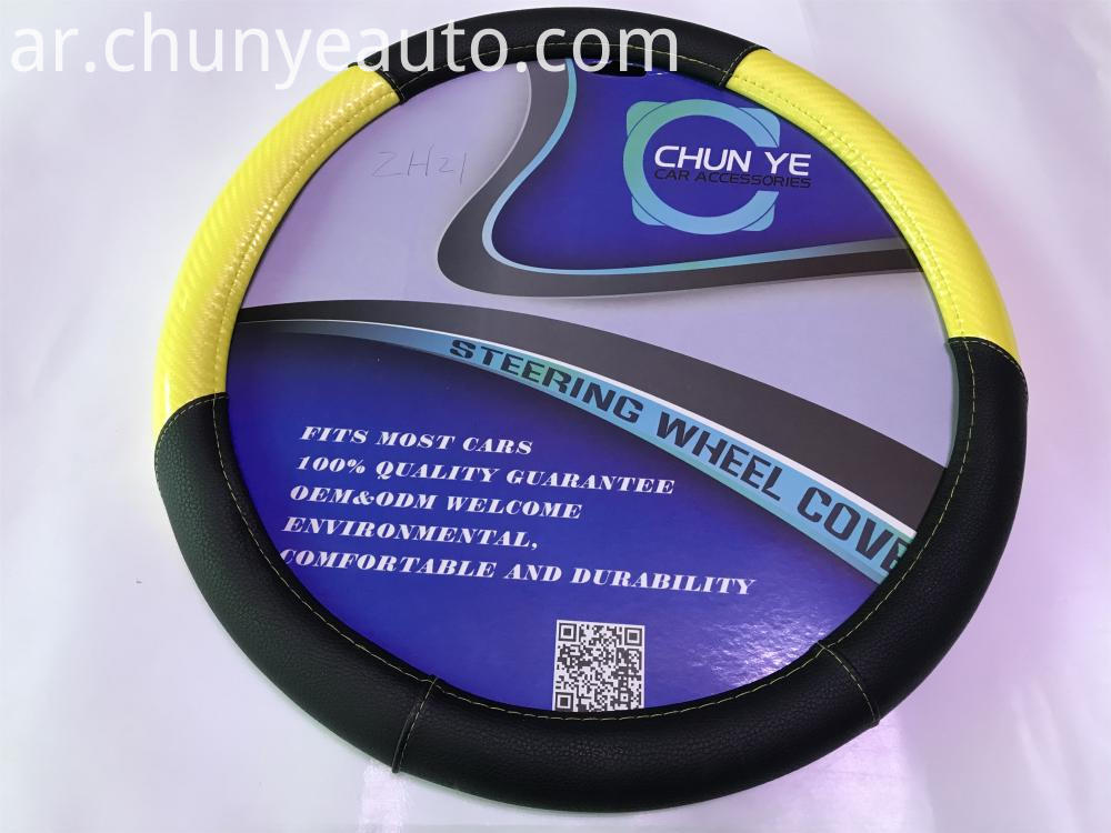 carbon fiber steering wheel cover