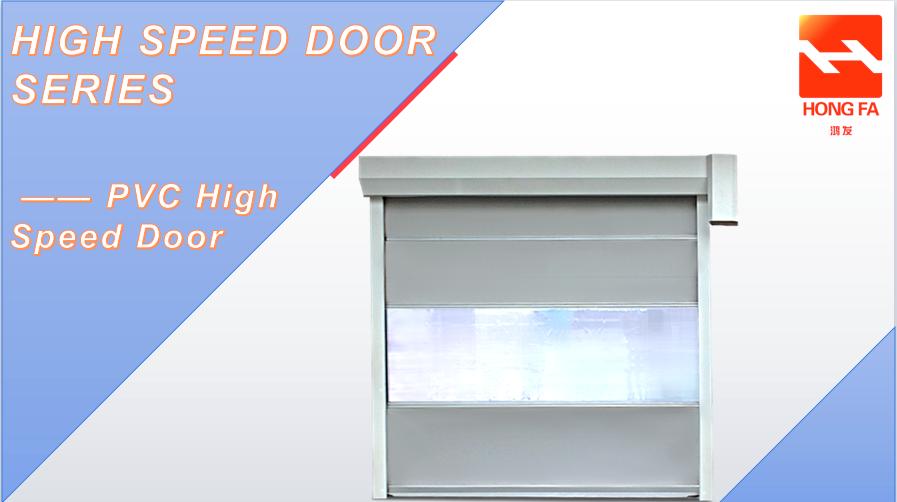 high speed roll up door