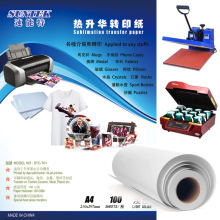 A3 A4 Roll T-Shirt Mug Heat Press Sublimation Transfer Paper