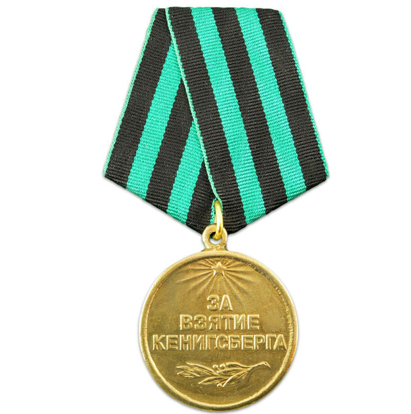Russian Military Collection Medal
