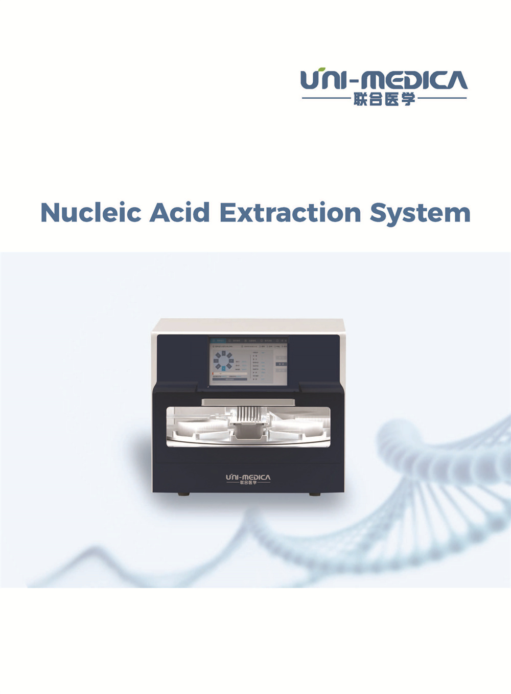 NUCLEIC ACID EXTRACTION SYSTEM R1