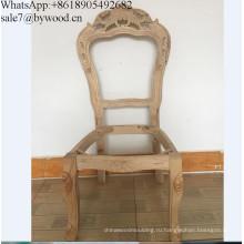 Мебель для дома дешевые рамы для стульев антикварные резные деревянные рамы для стульев обеденные стулья рамы