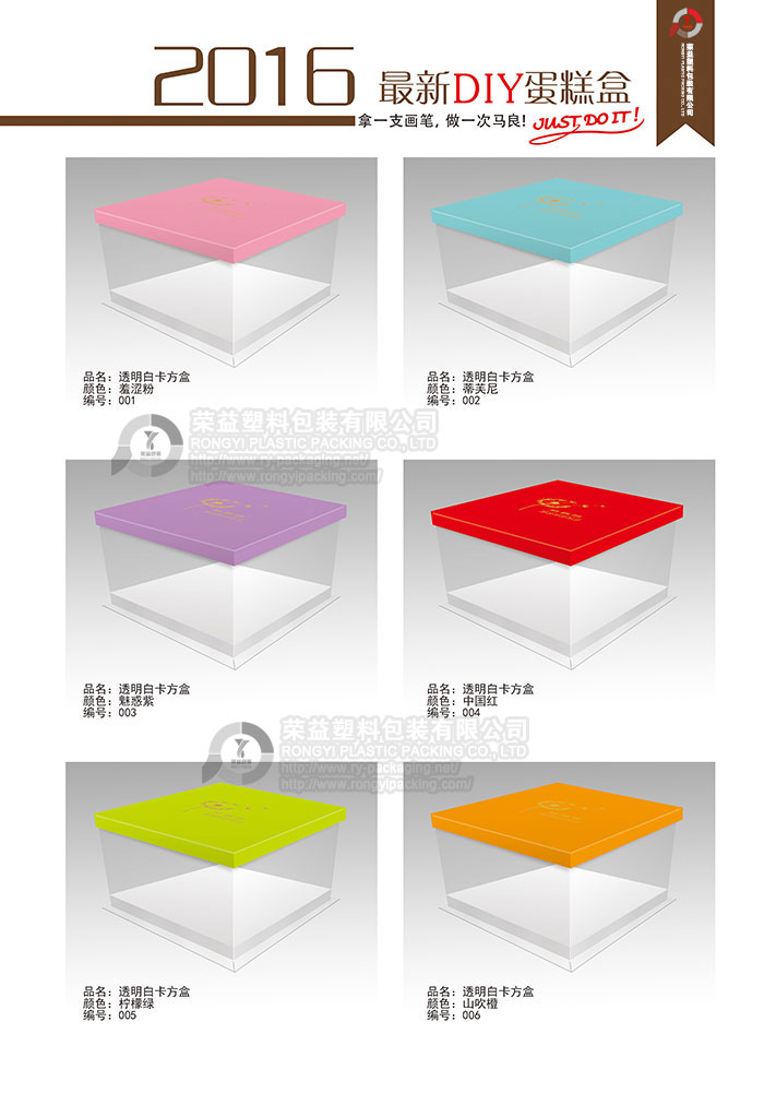 DIY Paper Cake Box Transparent Box
