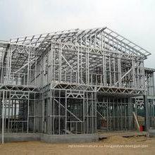 Полуфабрикат Светлый Пакгауз Стальной Структуры Здания