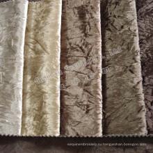 Вязаный замша блестящие бархатный диван ткань Бразилии стиль