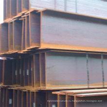 Луч H для стальной структуры (ВЗ-67890)