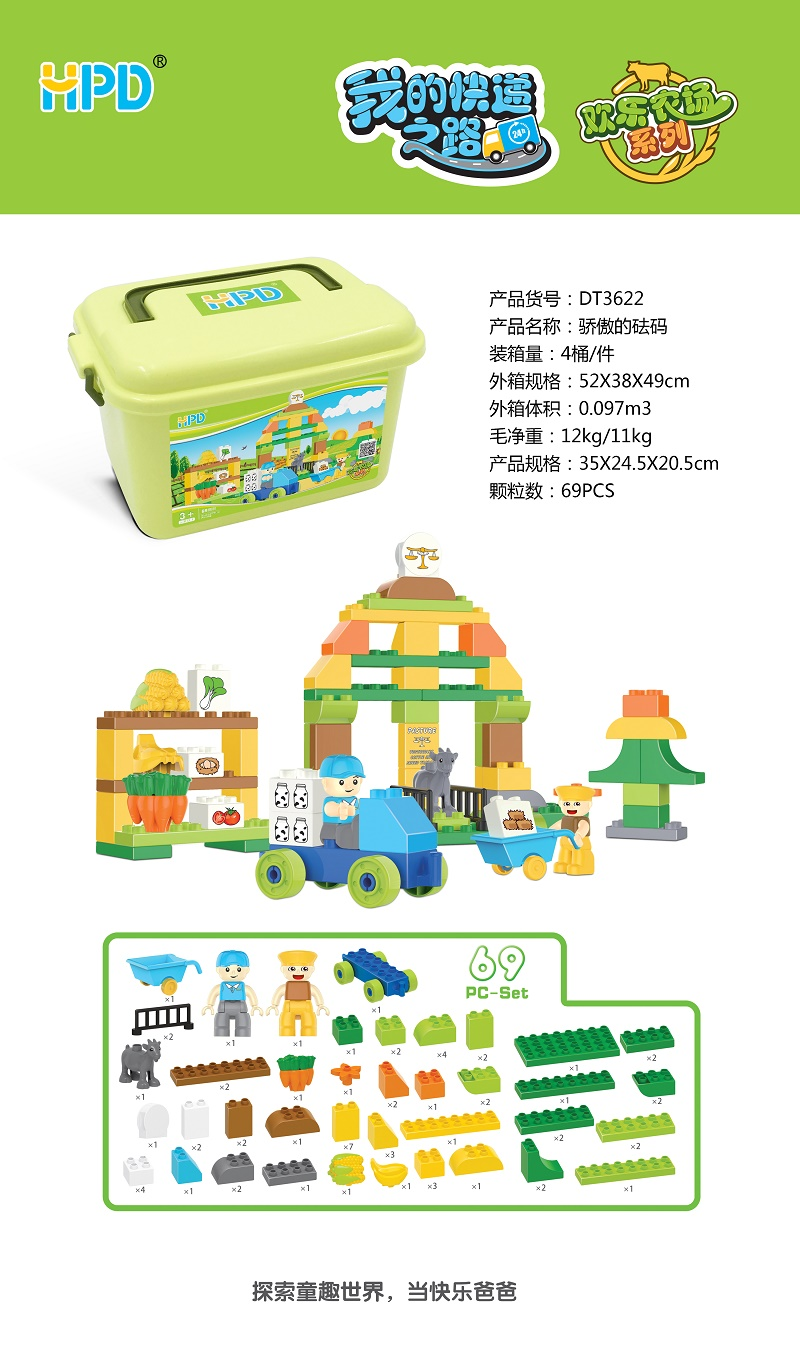 Plastic Building Block Toy Story of Bricks