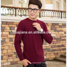 анти-пиллинг кашемир мужской свитер жаккарда