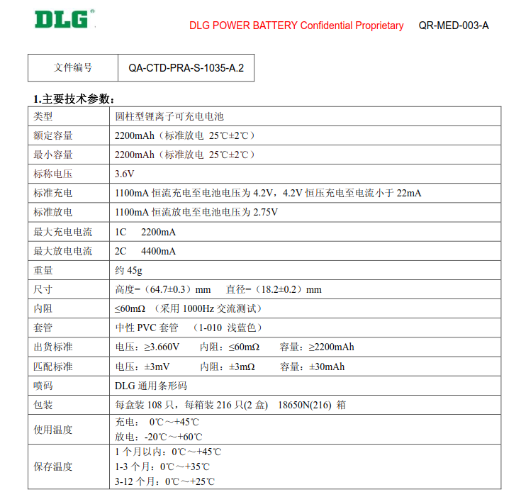 DLG NCM18650-220 specification
