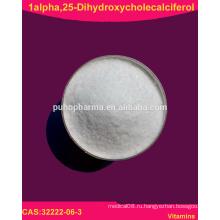 1 альфа, 25-дигидроксихолекальциферол (32222-06-3) Кальцитриол