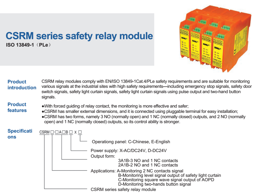 SDKELI CSRM safety relay module introduction
