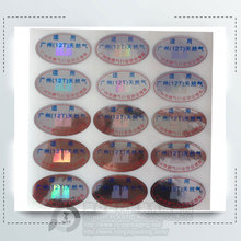 3D Security Custom Hologram Stickers for Packaging