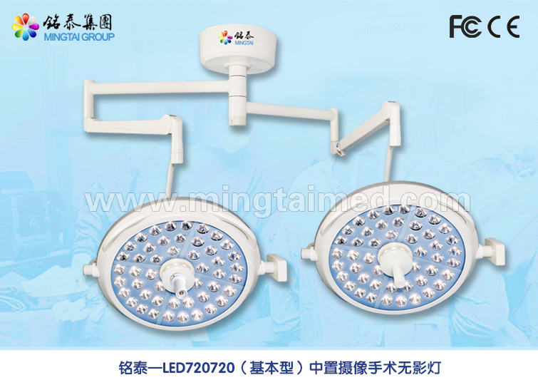 Mingtai LED720/720 internal camera medical operation light