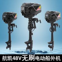 Nuevo sin cepillo 48V 1000W Lancha fueraborda eléctrico Motor 4,0