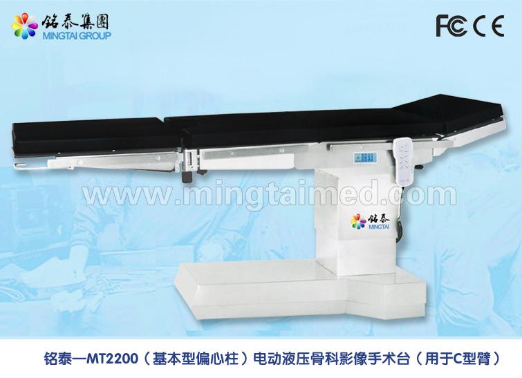 MT2200 Basic Eccentric Column Model