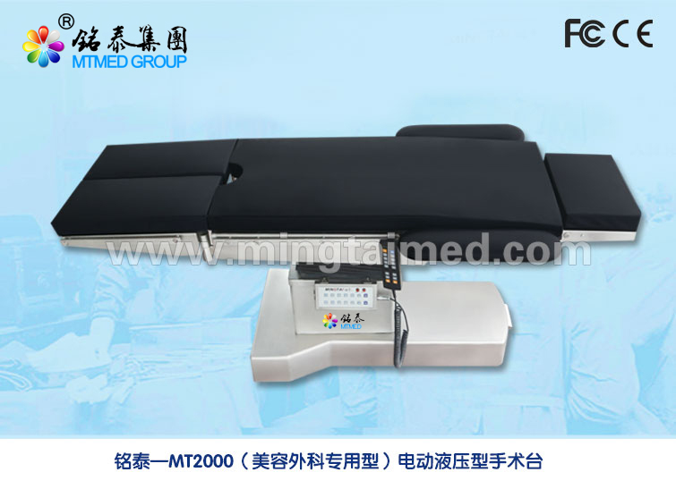 Mingtai MT2000 operating table