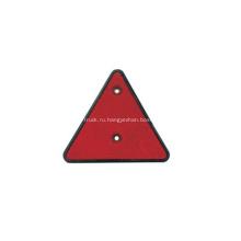 Треугольный отражатель для прицепа
