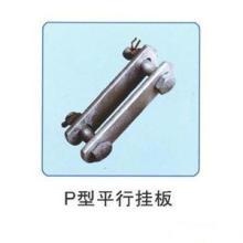 Tipo P Horquilla paralela para montaje de energía eléctrica en la parte superior