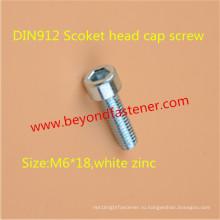 DIN912 винт крышки гнезда