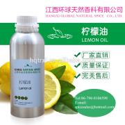 Citrus Oil, Citrus Lemon Essential Oil price in bulk,Cas.8008-56-8