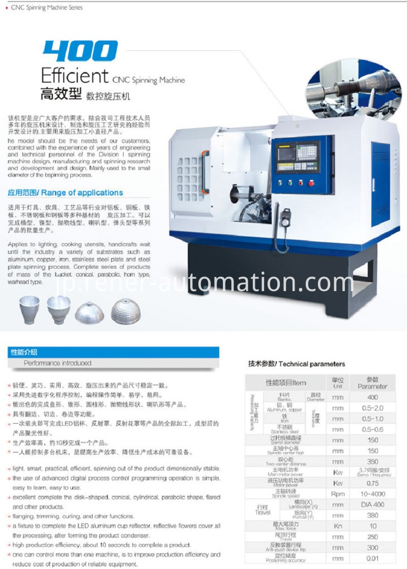 400 cnc spinning machine