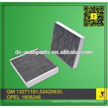 GM 13271191,52420930, OPEL 1808246, FRAM CF10775, MANN & HUMMEL CUK2442, WIX 24191 Для углеродного воздушного фильтра